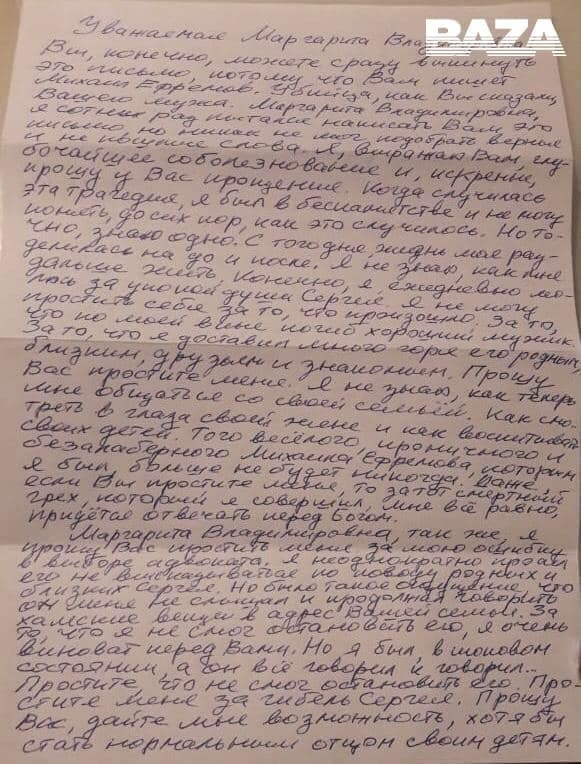 Вдова Сергія Захарова показала лист, який Михайло Єфремов написав їй уже з в'язниці - фото 2