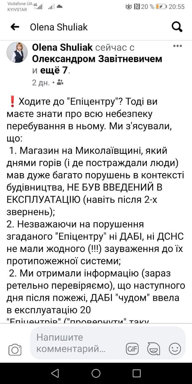 Сгоревший «Эпицентр» на Николаевщине не был введен в эксплуатацию - нардеп - фото 2