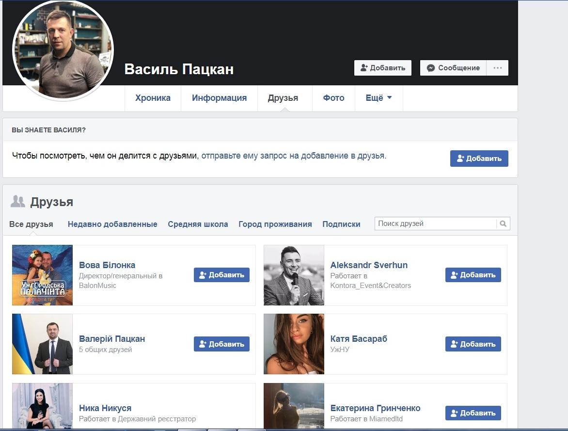 Страж государственной гривны: кто такой глава Счетной палаты Украины Валерий Пацкан - фото 2