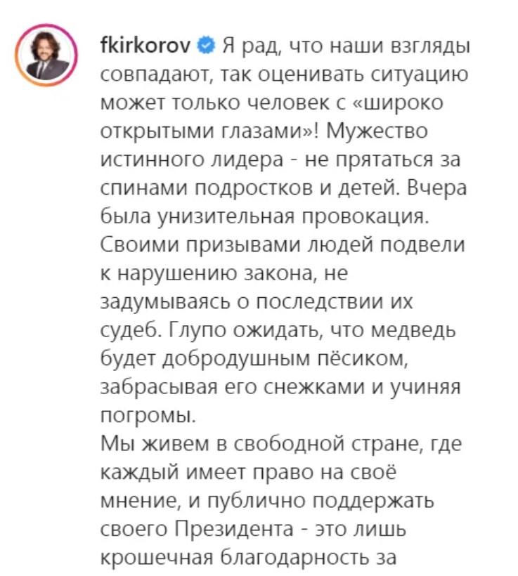 Филипп Киркоров публично поддержал Путина и осудил протесты в России  - фото 2