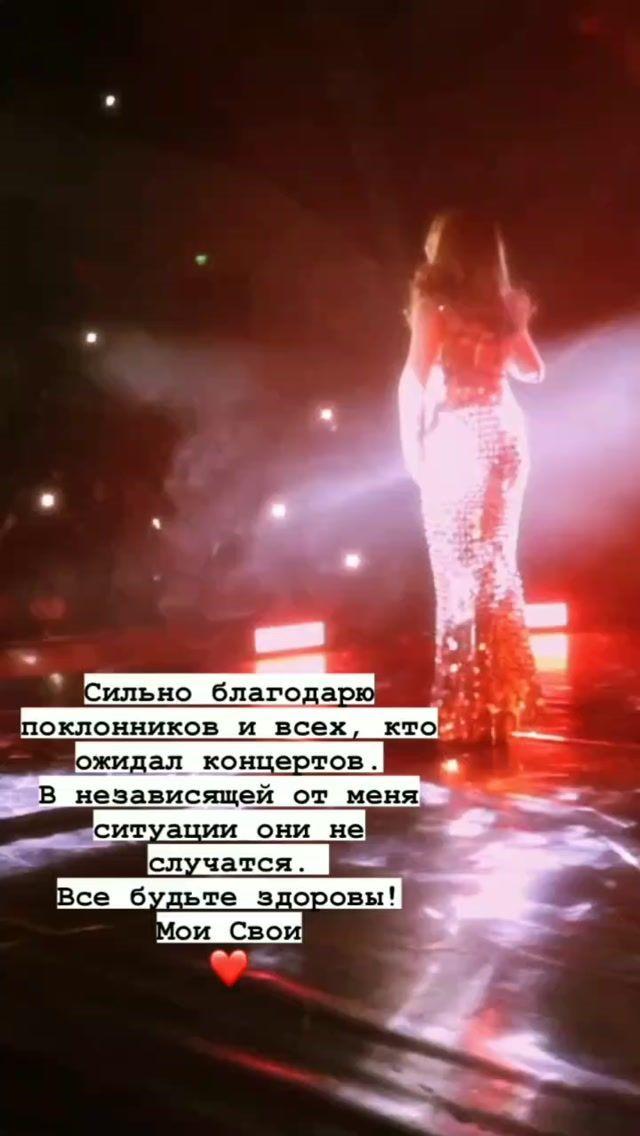 Тина Кароль неожиданно отменила все концерты  - фото 2