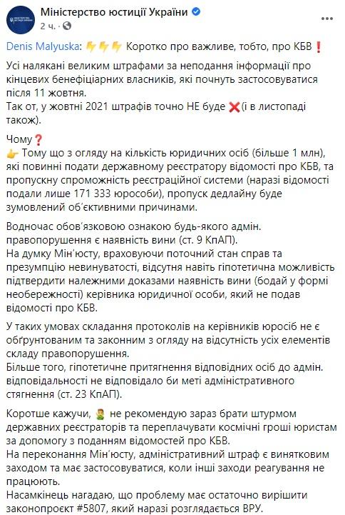 И даже не в следующем: штрафов за сокрытие информации о конечных бенефициарах не стоит ждать в этом месяце - Минюст  - фото 2