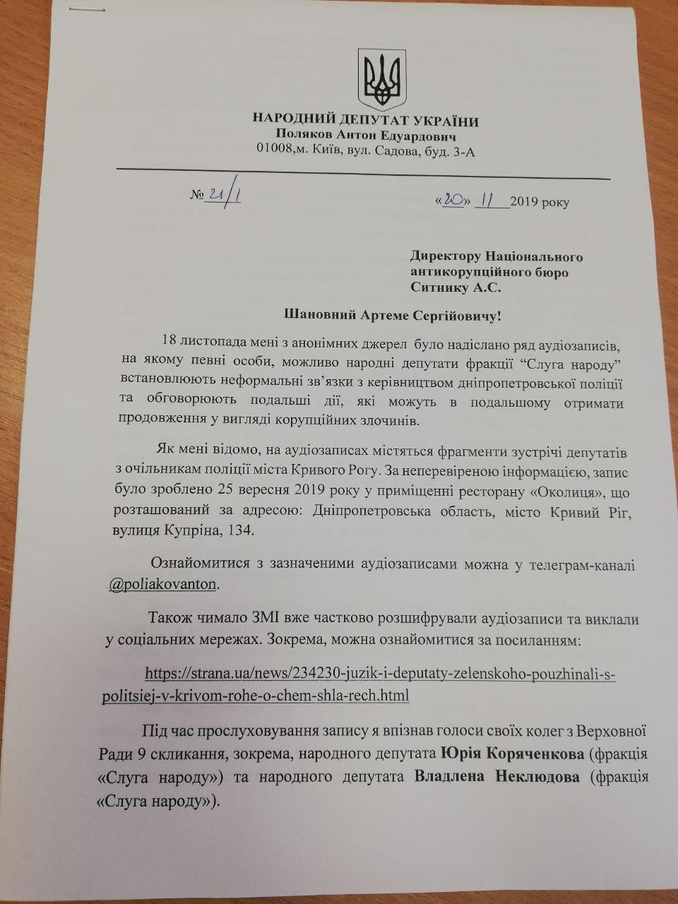 Антон Поляков: «міна», яка підірвала «Слугу народу» - фото 3