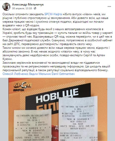 На АЗС «БРСМ-Нафты» начали выдавать чеки с QR-кодом — для проверки их подлинности - фото 3