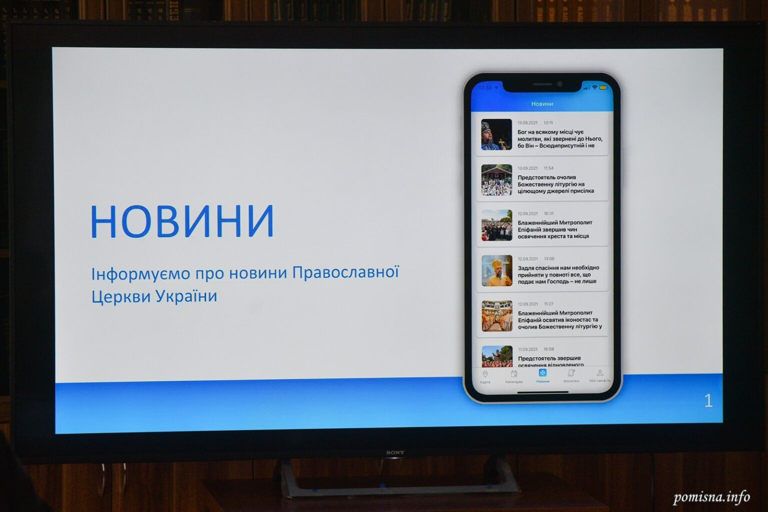 """Мобільний застосунок """"Моя Церква"""": чим він корисний для вірян - фото 4"""