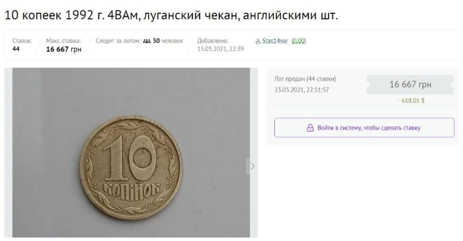 В Украине монету в 10 копеек продают за огромные суммы: внешний вид и цена (ФОТО)  - фото 3