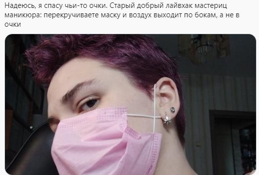"""Сім Лайфхак для """"очкариків"""" - як носити маску, щоб окуляри не запотівали - фото 7"""