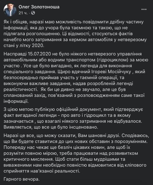 Экс-глава Нацполиции в Запорожской области рассказал, как инсценировали его задержание - фото 2