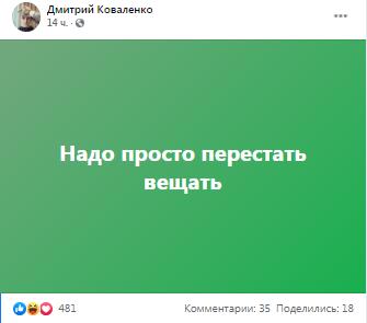 Гроб, Дубинский и Медведчук: соцсети бурно реагируют на решение о блокировке каналов (ФОТО) - фото 3