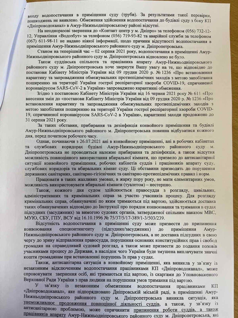 Зеленского просят о помощи работники суда в Днепре, в котором отключили воду по указанию Филатова - фото 7