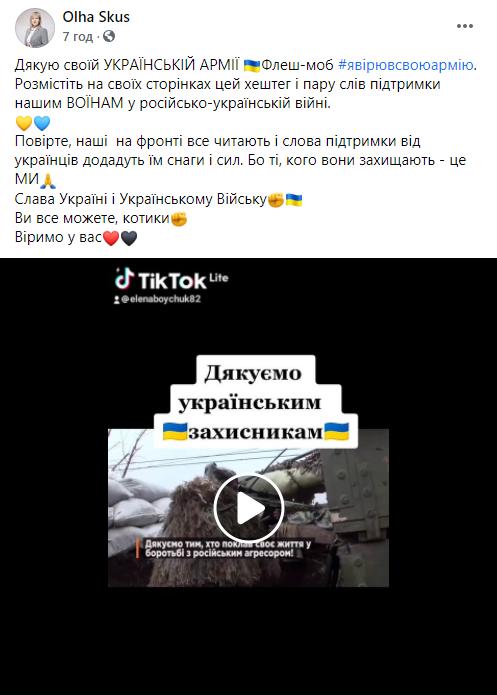 """""""Я вірю в свою армію"""": украинцы активно поддержали новый флешмоб (ФОТО) - фото 6"""
