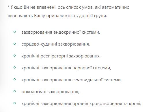Калькулятор очереди: украинцам предлагают вычислить дату своей вакцинации от коронавируса - фото 4