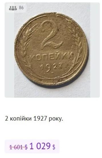 Монеты времен СССР можно продать за тысячи долларов: как выглядит мелочь (ФОТО)  - фото 4