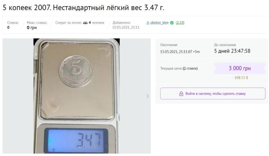 Українці продають сучасні копійки за тисячі гривень: які монети шукати (фото) - фото 2
