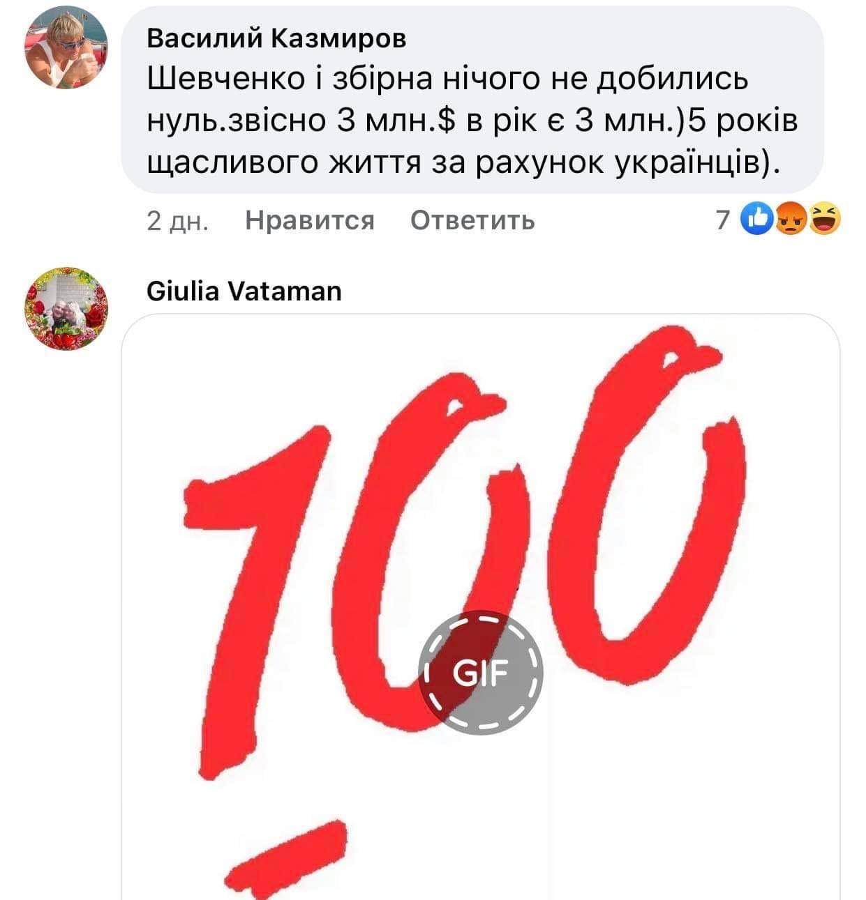 «До Евро говорил о работе в клубе, а после Евро клуба не оказалось»: как украинцы реагируют на заявление Шевченко - фото 4