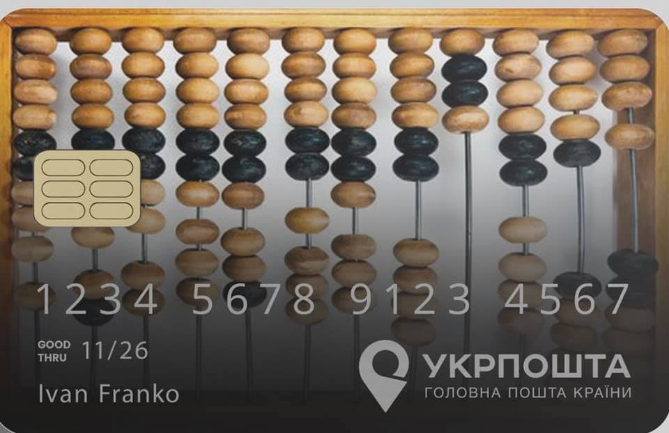 """""""Укрпочта"""" приобретет банк - каким он будет (Фото) - фото 4"""