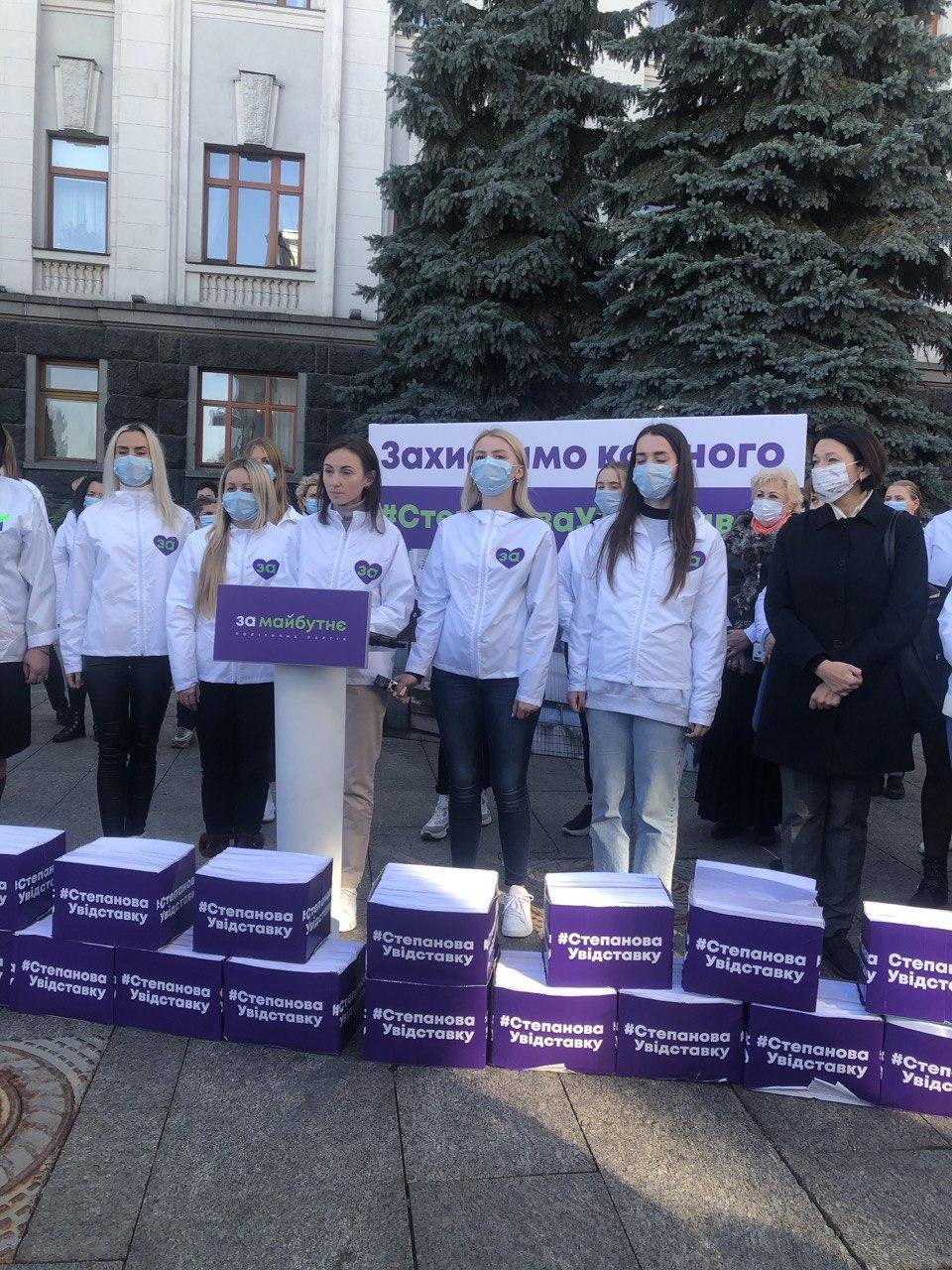 """Партія """"ЗА МАЙБУТНЄ"""" вручила Зеленському півмільйона підписів за відставку Степанова - фото 2"""