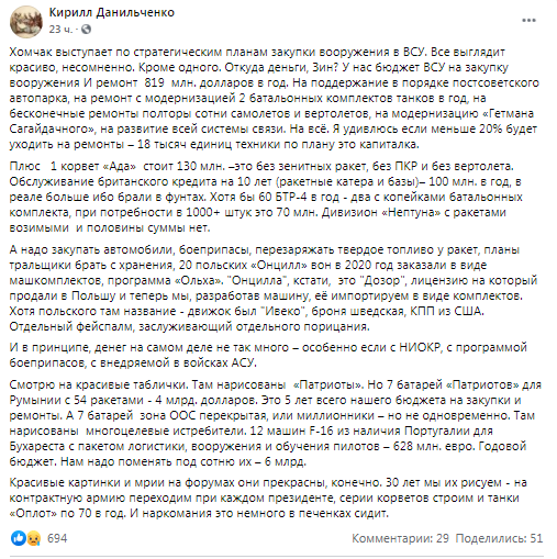 Що відбувається в українській армії при Хомчаку і Тарані - фото 2