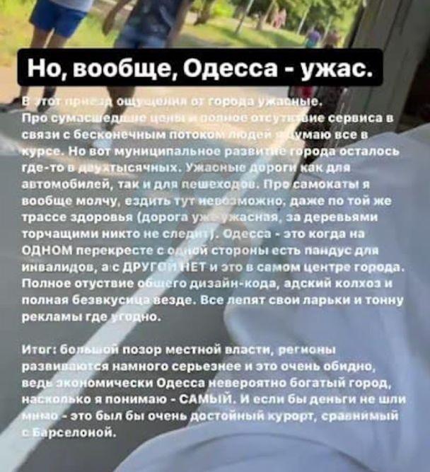 """""""Колхоз и безвкусица"""": известный блогер раскритиковал один из городов Украины - фото 2"""