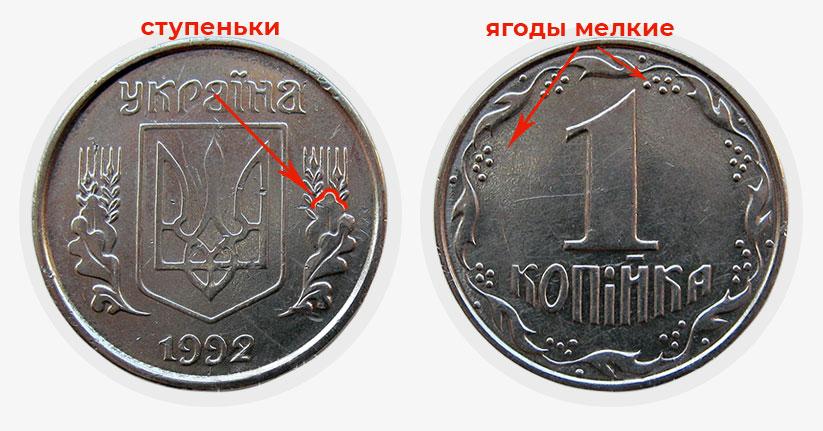 Одну копейку готовы покупать за тысячи гривен: как отличить редкую монету (ФОТО)  - фото 2