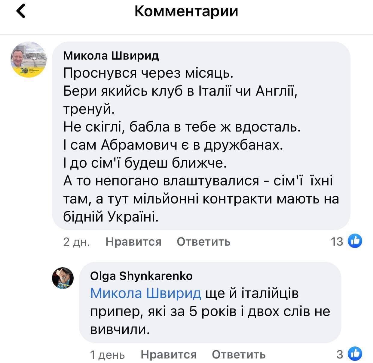 «До Евро говорил о работе в клубе, а после Евро клуба не оказалось»: как украинцы реагируют на заявление Шевченко - фото 5
