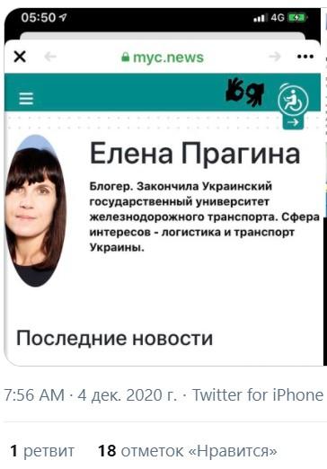 На блогера, которая разоблачает коррупцию в Мининфраструктуре и  «Укрзализныци», началась травля в интернете - фото 3