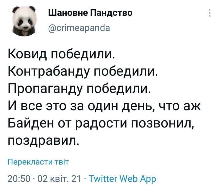 """""""Этот """"байдень"""" настал"""": соцсети о телефонном разговоре Зеленского и Байдена (ФОТО) - фото 11"""