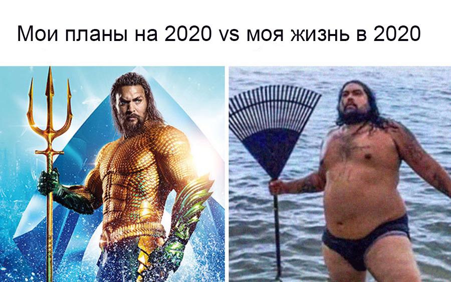 Лучшие мемы уходящего 2020 года - а напоследок улыбнитесь - фото 11