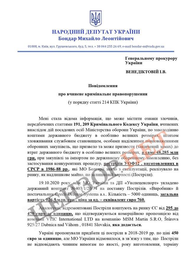 Минобороны закупило списанные советские боеприпасы, которым 35 лет, – нардеп  - фото 2