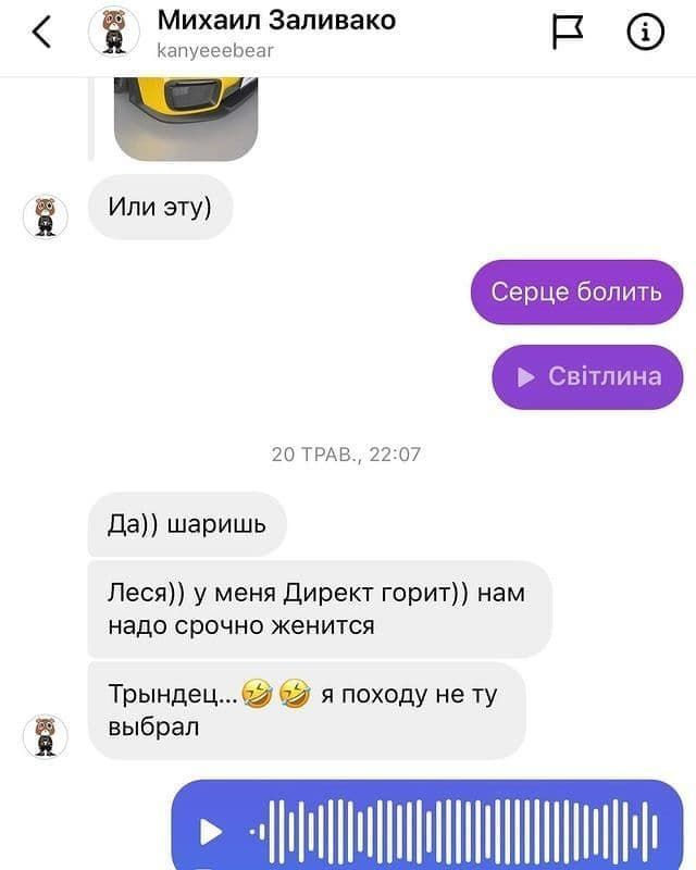 """Лесю Никитюк взломали: на странице появились ее пикантные фото и переписка с """"Холостяком""""  - фото 2"""