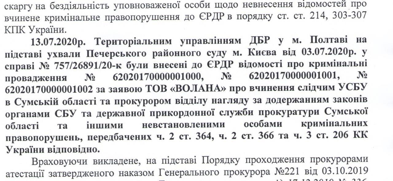ДБР почало слідство проти рейдерів у справі Семок - фото 2