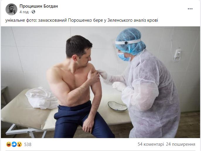 Фотожабы и мемы Сеть отреагировала на вакцинацию Зеленского - фото 8