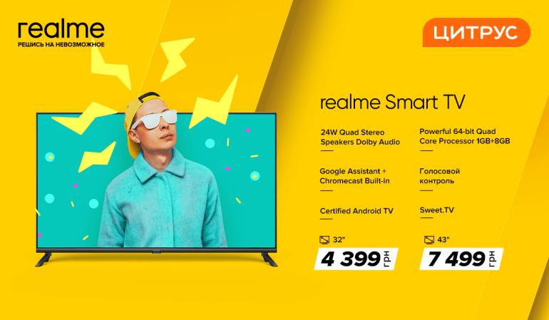 Realme и Цитрус презентовали новый мир для рынка Украины - фото 2