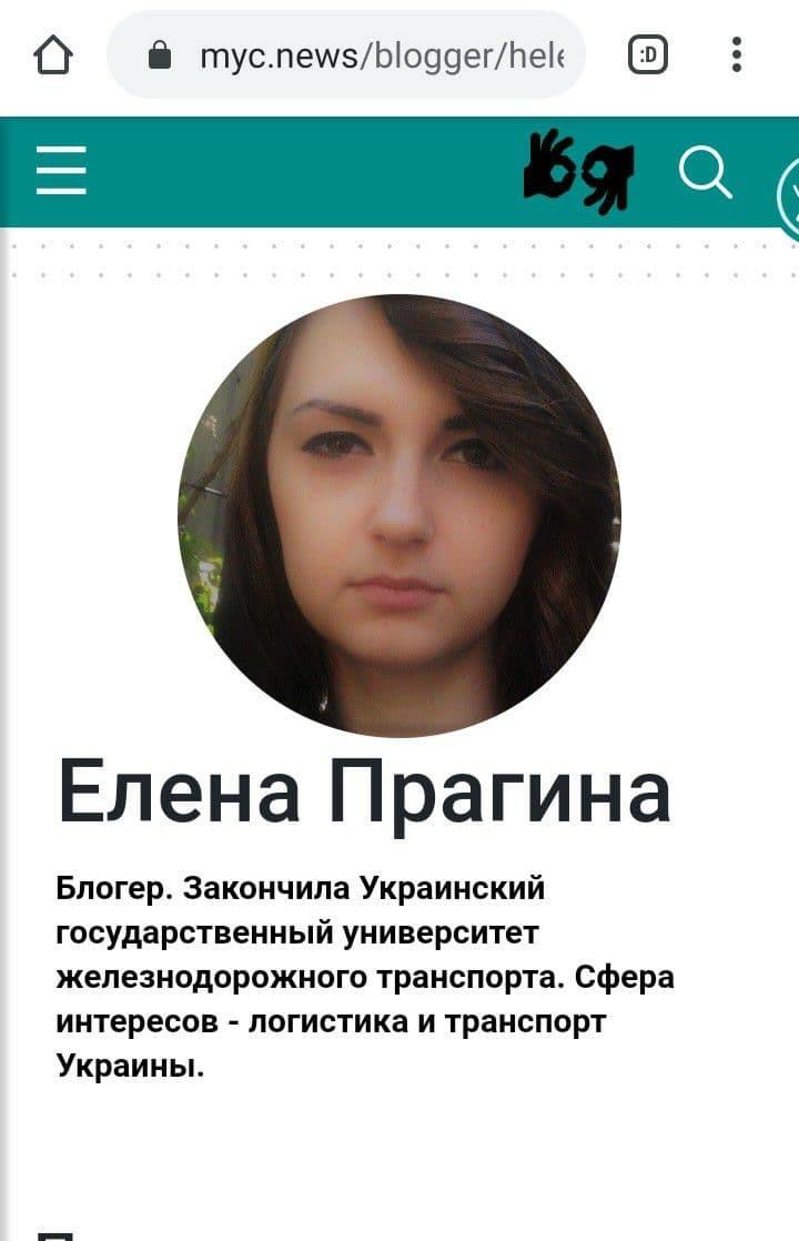 На блогера, которая разоблачает коррупцию в Мининфраструктуре и  «Укрзализныци», началась травля в интернете - фото 4