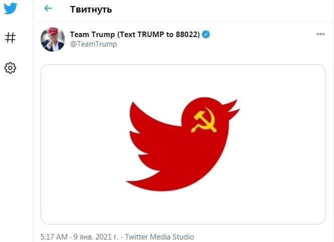 Twitter навсегда заблокировал аккаунт Трампа: подробности скандала - фото 2