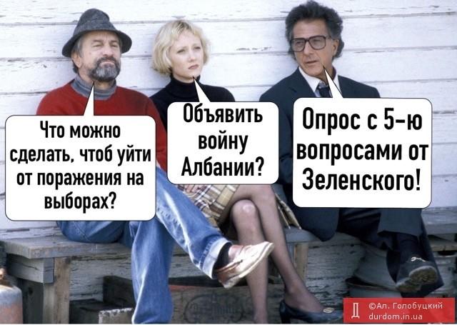 Убитая Эрика и детские анкеты: соцсети не унимаются из-за народного опроса Зеленского - фото 8