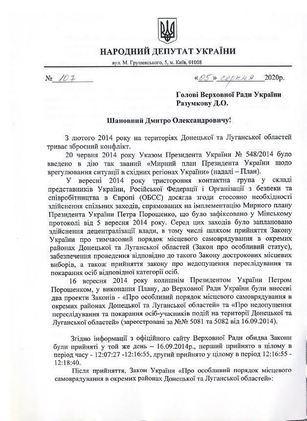 Медведчук і Кузьмін вимагають відкрити справу проти Порошенка і Турчинова - фото 2