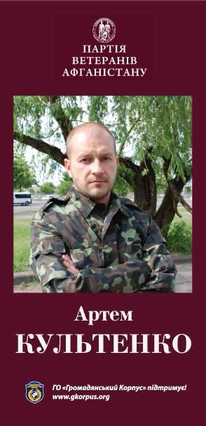 Квартиры, машины и миллионы в декларации: что может заставить Артема Культенко завершить карьеру политика  - фото 4