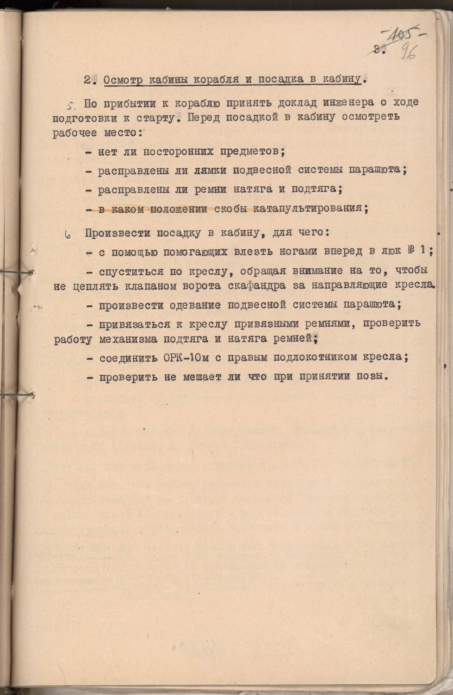 День космонавтики: стало известно по какой инструкции Юрий Гагарин отправлялся в космос (Фото) - фото 4