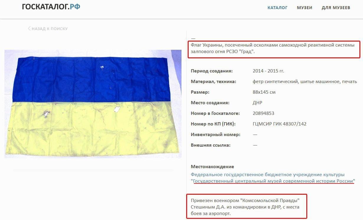 В Московском музее появились порванные «Градами» флаги Украины с Донбасса (фото) - фото 2