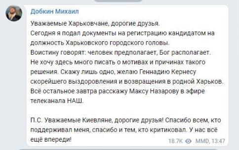 Передумал: Добкин идет в мэры не Киева, а Харькова - фото 2