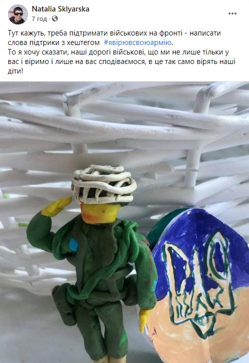 """""""Я вірю в свою армію"""": украинцы активно поддержали новый флешмоб (ФОТО) - фото 7"""