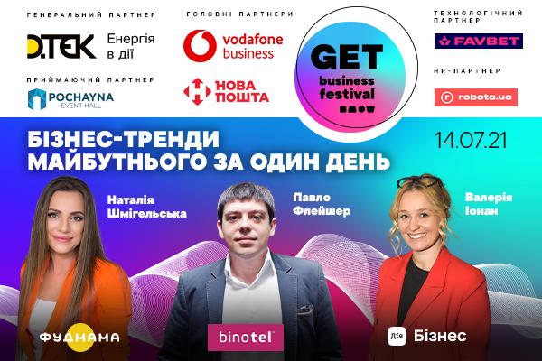 фестиваль бизнес опыта Украина