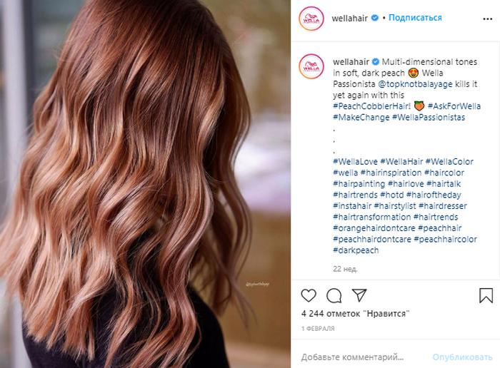 Шоколад, персик, карамель: в какой цвет покрасить волосы этим летом - фото 6