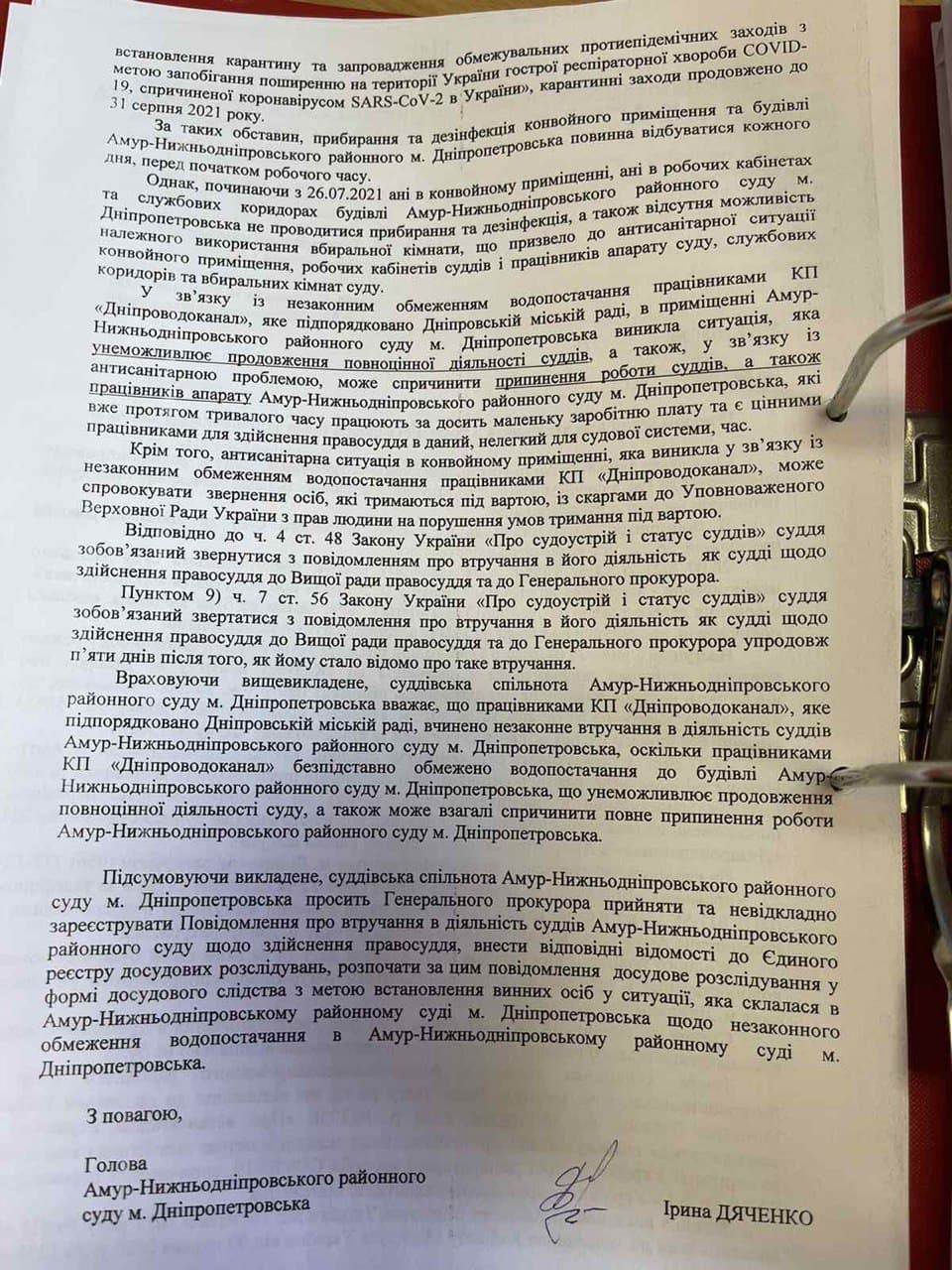 Зеленского просят о помощи работники суда в Днепре, в котором отключили воду по указанию Филатова - фото 4
