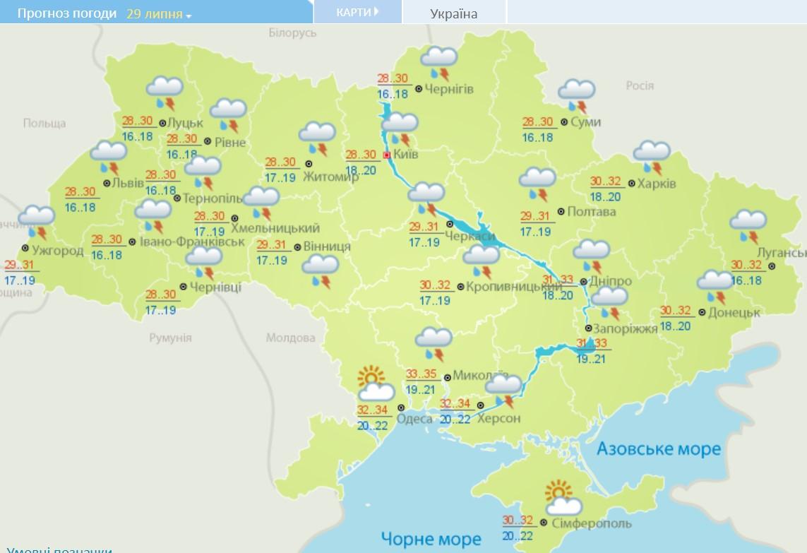 Погода в Украине: в каких областях ожидаются дожди с грозами  - фото 3