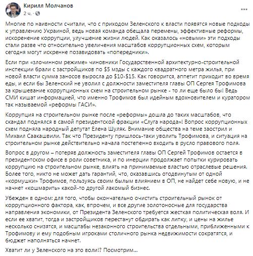 Сергій Трофимов за інерцією продовжує курирувати будівельний ринок, - Молчанов - фото 2