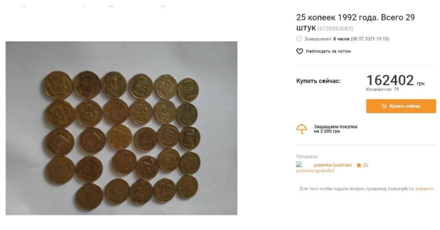 В Украине за некоторые монеты платят 160 тыс. грн: какие копейки искать (ФОТО)  - фото 2