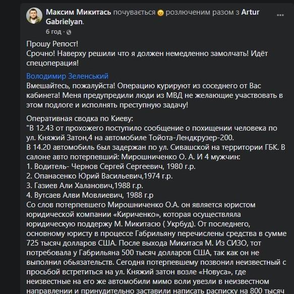 """""""Это уже террор!"""" Микитась призвал Зеленского вмешаться в ситуацию, которая сложилась вокруг него - фото 3"""