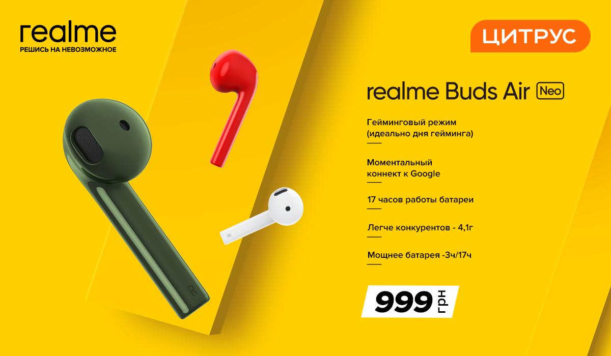 Realme и Цитрус презентовали новый мир для рынка Украины - фото 6